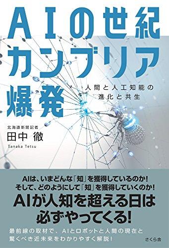 AIの世紀 カンブリア爆発 ―人間と人工知能の進化と共生
