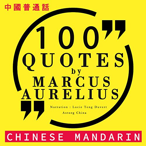 100 Quotes by Marcus Aurelius in Chinese Mandarin: 中文普通话名言佳句100 - 中文普通話名言佳句100 [Best quotes in Chinese Mandarin]