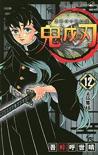 鬼滅の刃 12)