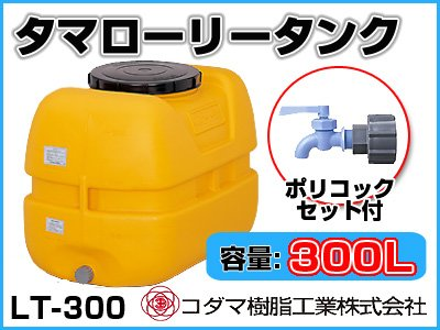 コダマ樹脂工業 タマローリータンク LT-300 ECO【300L】【ポリコック付き】【カラー:オレンジ】 【メーカー直送品】 B00EZLAADW 14800