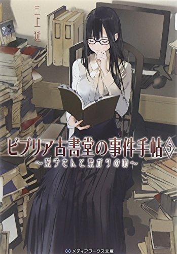 ビブリア古書堂の事件手帖 (5) ~栞子さんと繋がりの時~ (メディアワークス文庫)