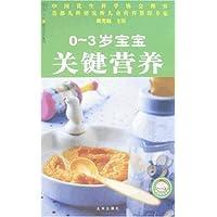 0-3歲寶寶關鍵營養