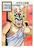 ゴブリン公爵 (手塚治虫文庫全集)