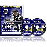 【DVD】小田幸平 キャッチャーバイブル