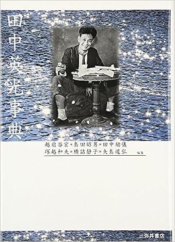 田中英光事典 | 越前谷 宏, 田中...