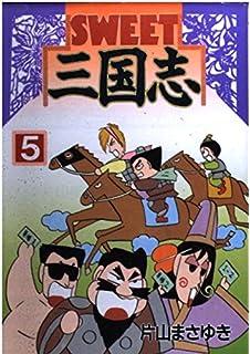 SWEET三国志 (1) (MF文庫) | 片...
