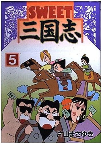 SWEET三国志 5 (ヤングマガジン...