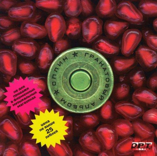 Pomegranate album / Granatovyi albom