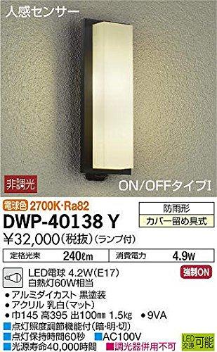 【SALE】 大光電機 LED人感センサー付アウトドアブラケット B01FS47RNK DWP40138Y DWP40138Y B01FS47RNK, アルゴンキン ALGONQUINS OFFICIAL:02ba912d --- a0267596.xsph.ru