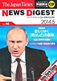 The Japan Times NEWS DIGEST 2014.5 Vol.48 (CD1枚つき)