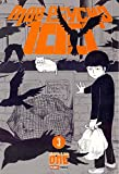 Mob Psycho 100 - Volume 3