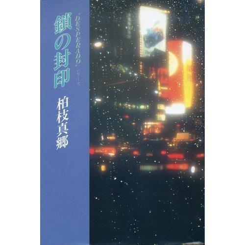 """鎖の封印 (""""DESPERADO""""シリーズ)"""