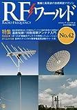 RFワールド(42) 2018年 05 月号 [雑誌]: トランジスタ技術 増刊