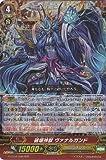 カードファイトヴァンガードG 第4弾「討神魂撃」 G-BT04/006 破壊神獣 ヴァナルガンド RRR