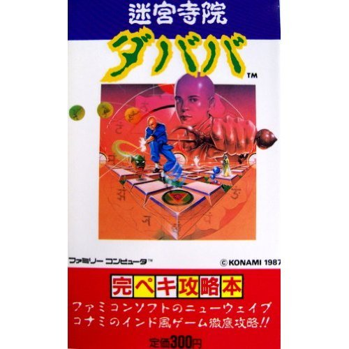 Labyrinth temple Dababa (Family Computer complete Peki Strategy Guide Series) (1987) ISBN: 4876510148 [Japanese Import]