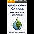 Manual do viajante mão-de-vaca: Como viajar muito gastando pouco
