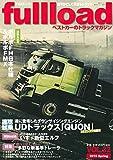 ベストカーのトラックマガジンfullload  VOL.32 (別冊ベストカー)