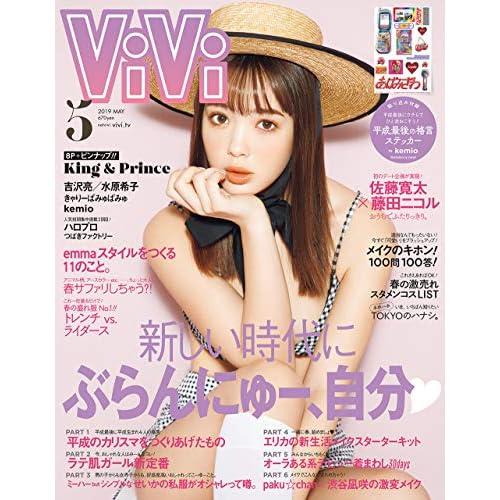 ViVi 2019年5月号 表紙画像