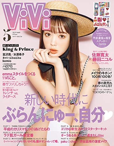 ViVi 2019年5月号 画像 A