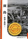 広島―戦争と都市 (復刻版岩波写真文庫山田洋次セレクション)