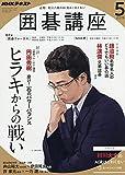 NHKテキスト囲碁講座 2019年 05 月号 [雑誌]