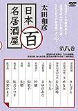 太田和彦の日本百名居酒屋 第八巻 [DVD]