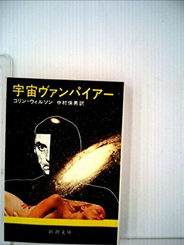 宇宙ヴァンパイアー (1977年) (新潮文庫)
