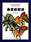 Ceratosaurus & Corythosaurus (Chinese Edition)