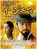 太陽人 イ・ジェマ ~韓国医学の父~ DVD-BOX1
