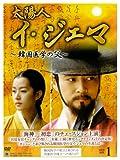 [DVD]太陽人 イ・ジェマ~韓国医学の父~DVD-BOX1