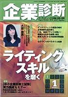 企業診断 2010年 01月号 [雑誌]