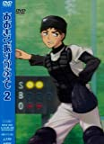 Vol. 2-Ookiku Furikabutte