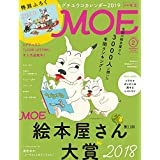 MOE モエ 2019年2月号 ヒグチユウコ カレンダー 2019年版