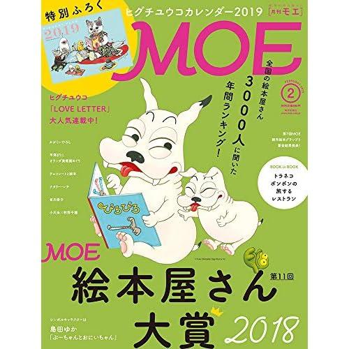 MOE 2019年2月号 画像