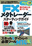 master that can earn you are using! FX MetaTrader Starting Guide (LOCUS MOOK) (2010) ISBN: 4861909120 [Japanese Import]