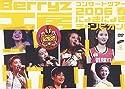 Berryz工房コンサートツアー2006春にょきにょきチャンピオン!の商品画像