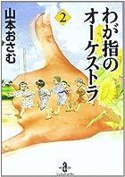 わが指のオーケストラ (2) (秋田文庫)