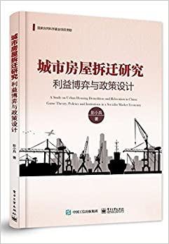 Book Urban Housing Demolition Study: Benefit Game and policy design(Chinese Edition)