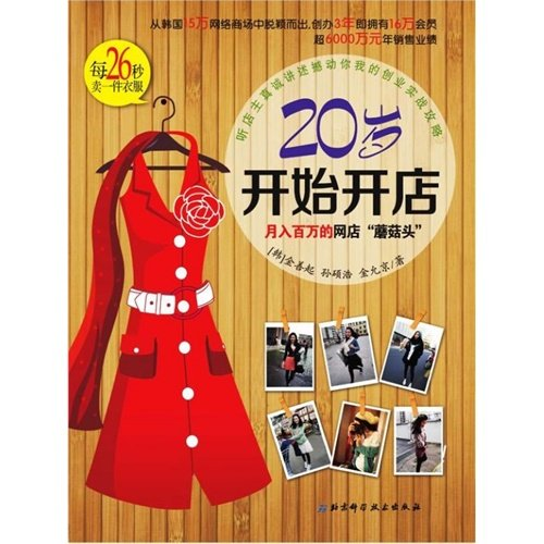Read Online Open A Shop At the Age of 20 (The Mushroom Head, An Online Store Earning 10,000 Yuan A Year) (Chinese Edition) pdf