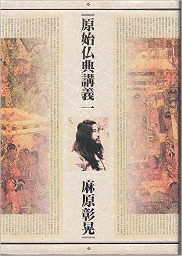 原始仏典講義〈1〉 | 麻原 彰晃 ...