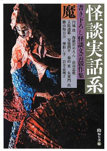 怪談実話系/魔 書き下ろし文芸競作集 (文庫ダ・ヴィンチ)