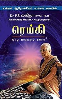 Reiki Secrets Tamil / ரேக்கி ரகசியங்கள்: Amazon in