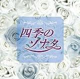 Shiki No Sonata