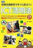 特別支援教育ですぐに役立つ! ICT活用法: ソフトバンクによるモバイル端末活用研究「魔法のプロジェクト」の選りすぐり実践27 (学研のヒューマンケアブックス)