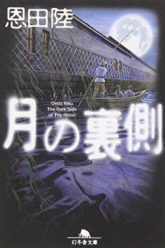 月の裏側 (幻冬舎文庫)