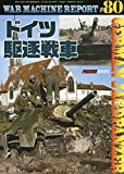 WAR MACHINE REPORT(80) ドイツ駆逐戦車 2019年 07 月号 [雑誌]: PANZER 増刊