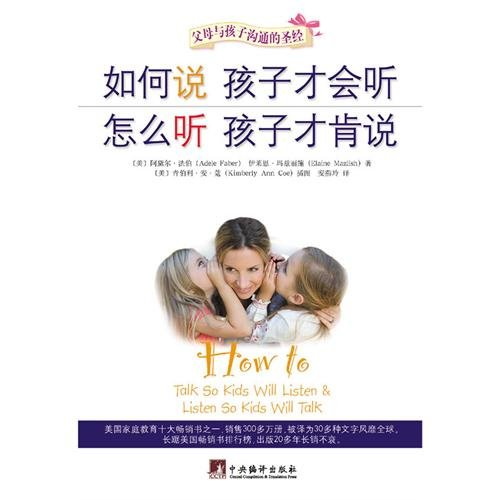 How to Talk so Kids Will Listen & Listen so Kids Will Talk. (Chinese Edition)