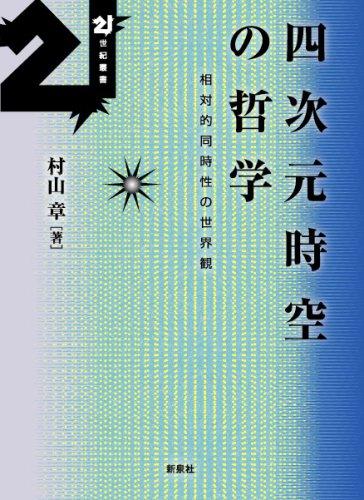 四次元時空の哲学 --相対的同時性の世界観 [21世紀叢書]