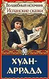 Хуан-�ррада (Russian Edition)