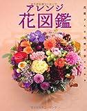 アレンジ花図鑑 花屋さんの花材がすべてわかる